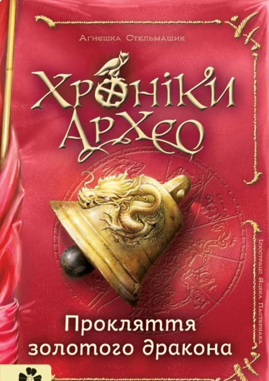 Аґнєшка Стельмашик Хроніки Архео. Книга 4. Прокляття золотого дракона