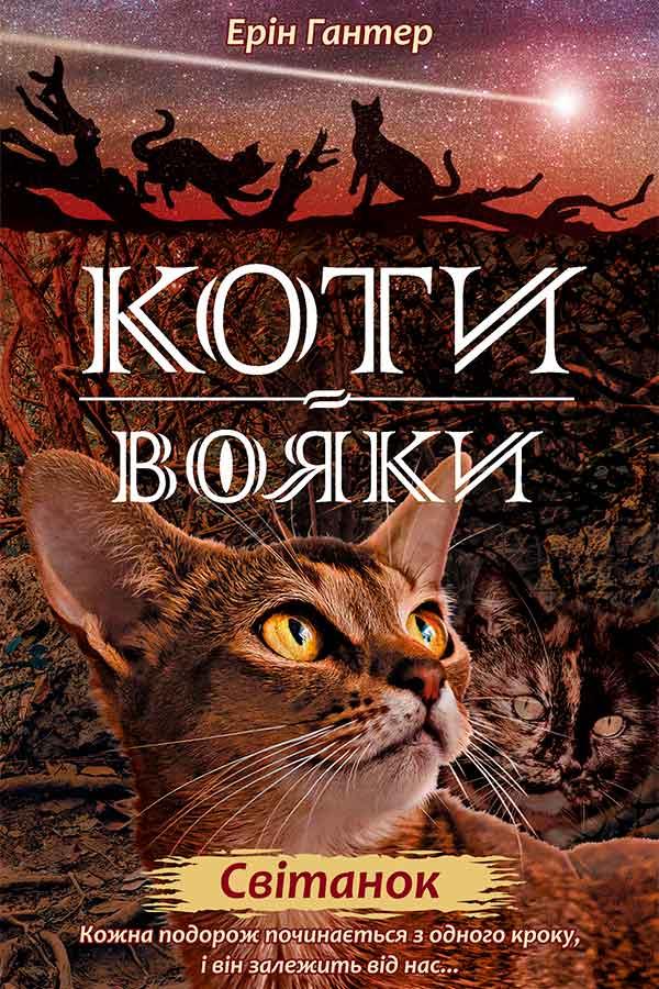 Ерін Гантер Коти-вояки. Нове пророцтво. Книга 3. Світанок
