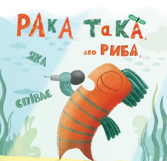 Яна Сотник Рака-така, або Риба, яка співає